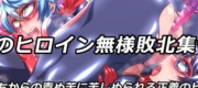 Justice Heroine Defeat Collection 5